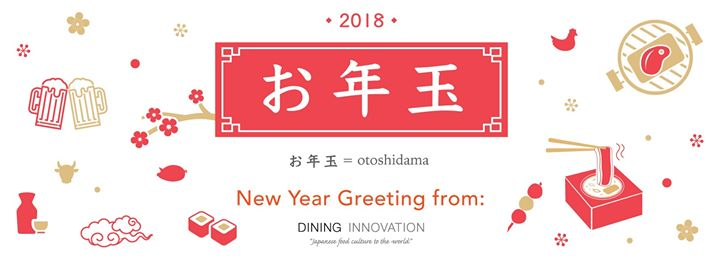 new year greeting from our company happy 2018 our new year otoshidama promotion starting on 11 while stock lasts only