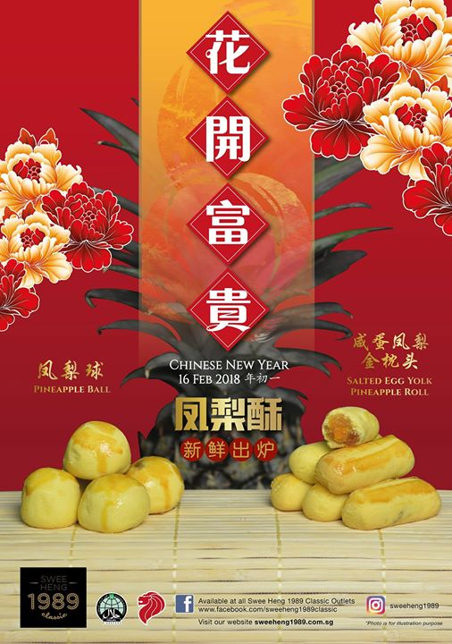 swee heng classic 1989 celebrate chinese new year with our signature pineapple balls salted egg yolk pineapple roll bqsg bargainqueen - Chinese New Year 1989